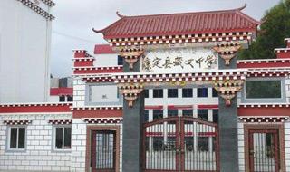 康定市藏文中学